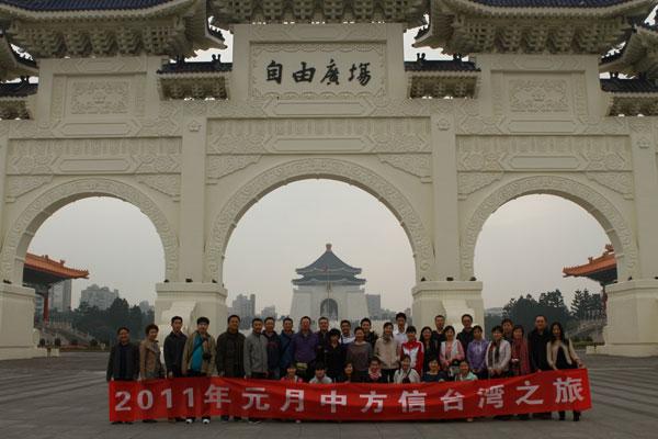 员工台湾旅游-自由广场